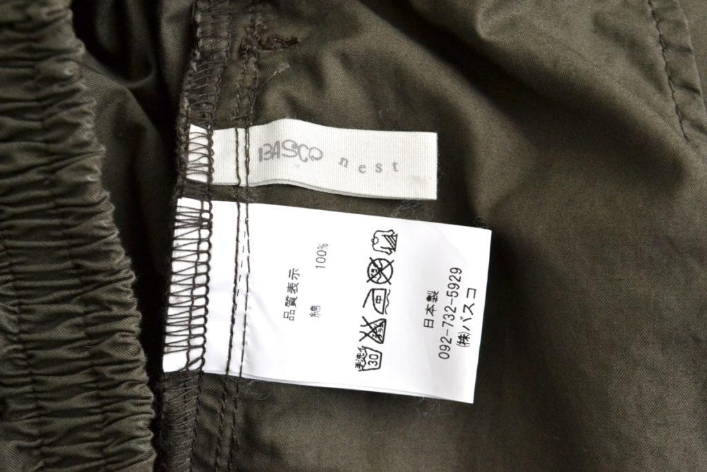 コットン ウエストゴム バルーンシルエット スカートの買取実績画像