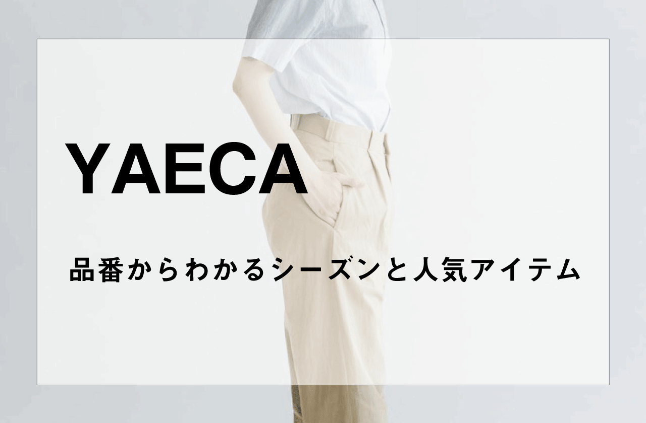 【YAECA タグ判別】品番からわかるシーズンと人気アイテム
