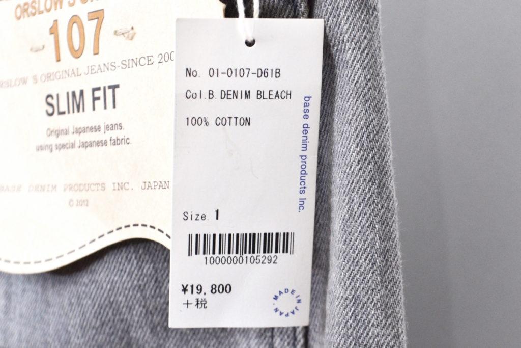 107/ブラックデニム ブリーチ アイビーフィットジーンズ デニムパンツの買取実績画像