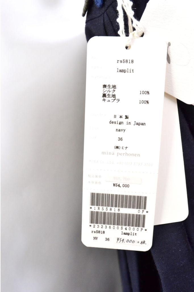 lamplit シルク ギャザースカートの買取実績画像