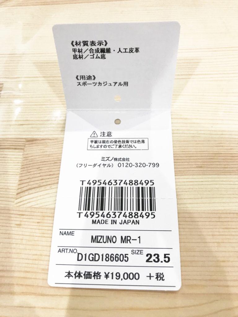 × MIZUNO ◆ 別注 M-LINE スニーカーの買取実績画像