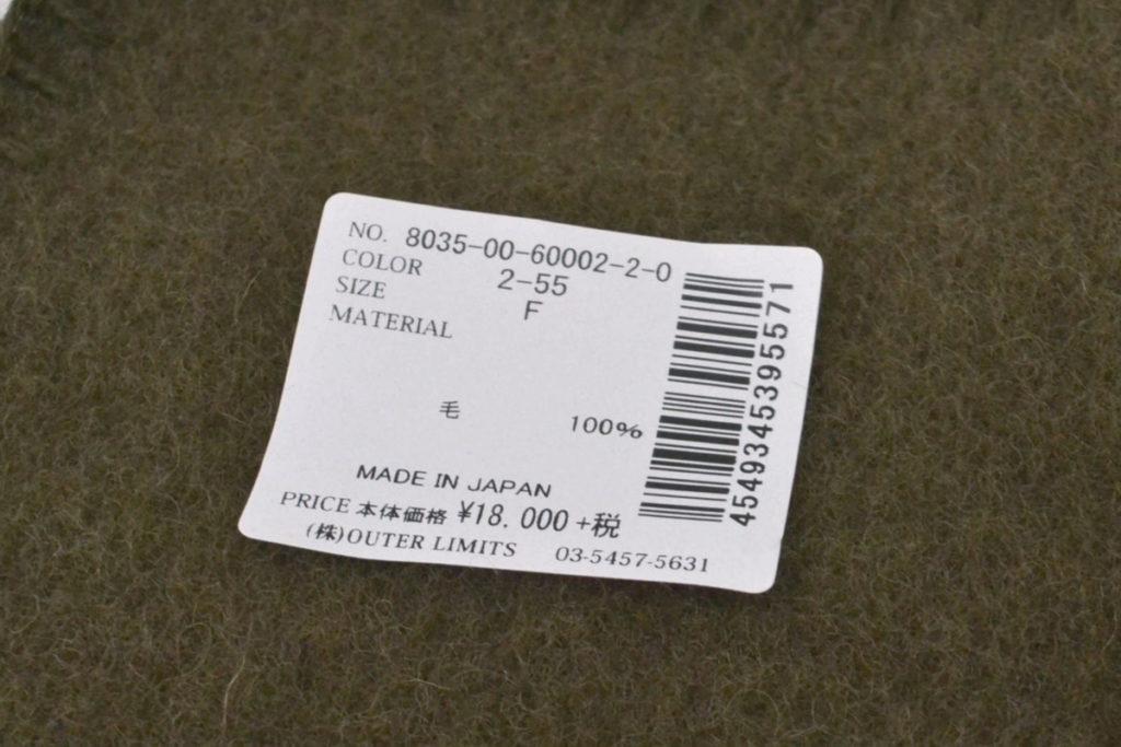 STOLE – OLIVE ウールブランケット 大判ストールの買取実績画像
