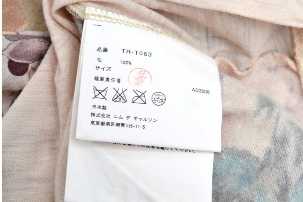 AD2006 06AW/ 花柄 切替 ニットカーディガンの買取実績画像