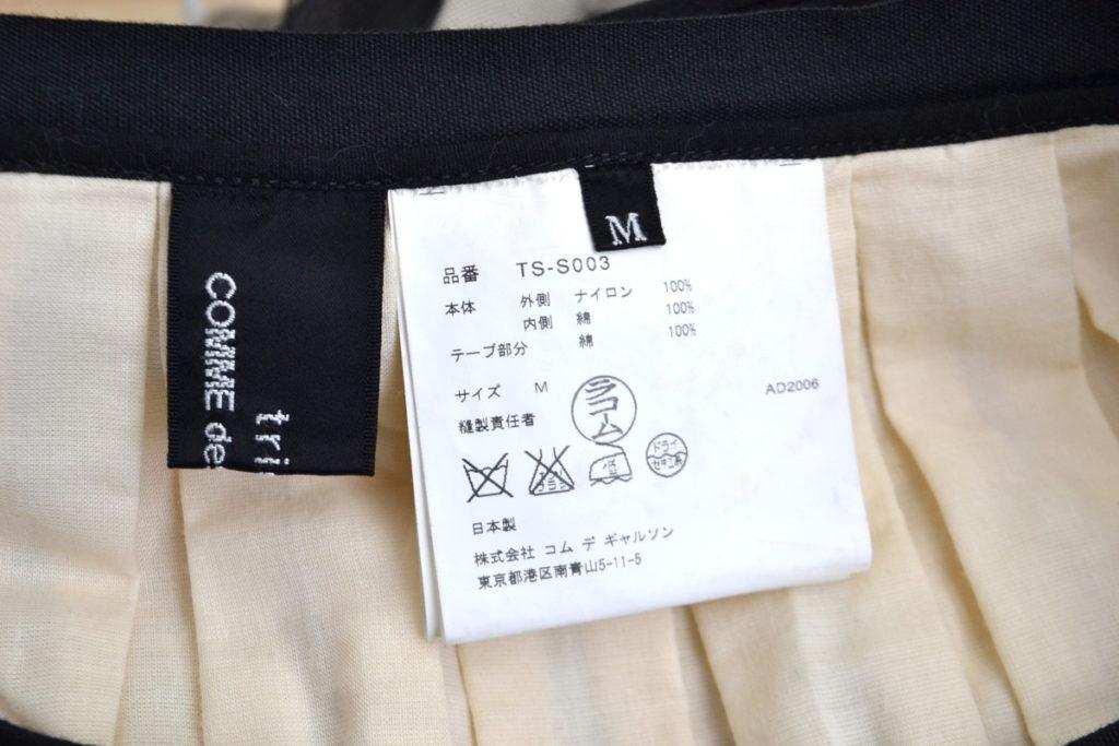 AD2006 07SS/ コットン チュール切り替え 巻きスカートの買取実績画像