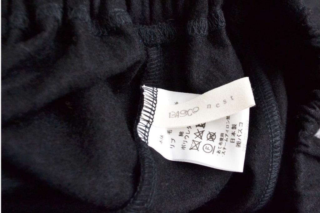 ウエストゴム ウール 裾リブ サルエル パンツの買取実績画像
