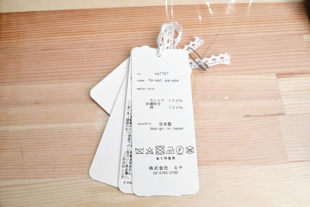 2018AW/forest parade カシミヤ レース 刺繍 ストールの買取実績画像