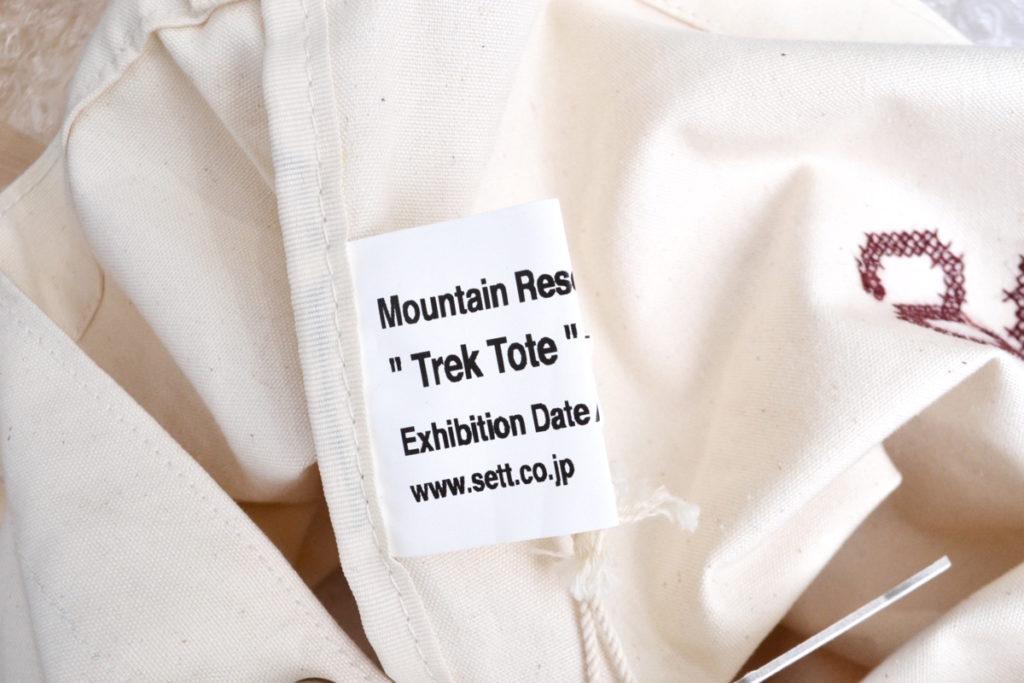 2016AW/Trek Tote トレックトートバッグ サコッシュの買取実績画像