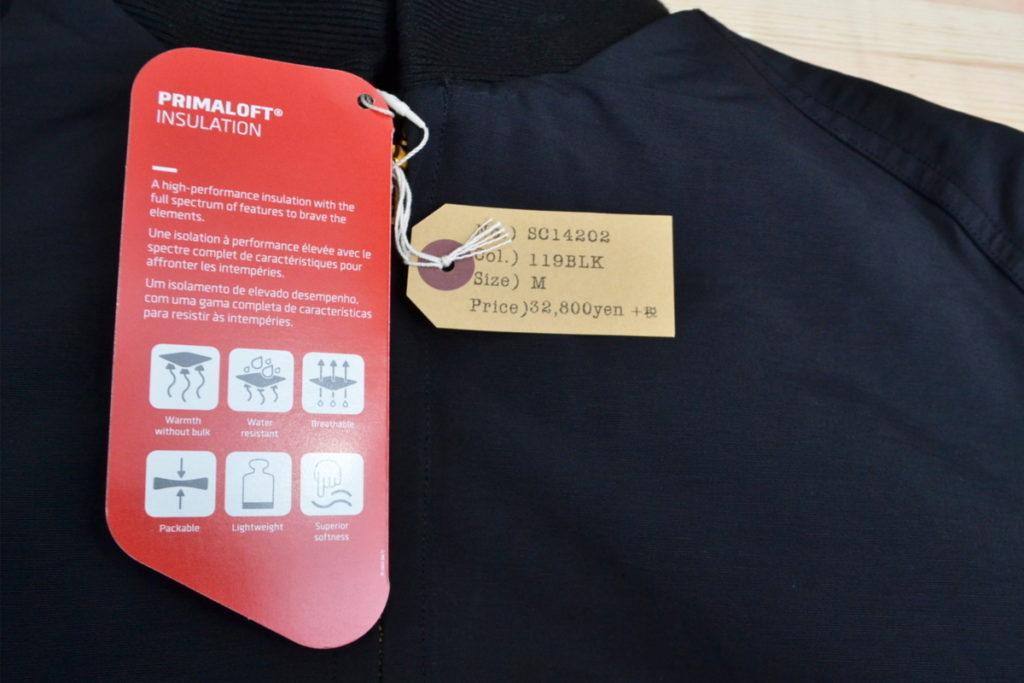 PRIMALOFT SHAWL COLLAR RIB JACKET プリマロフト ショールカラー リブ ジャケットの買取実績画像