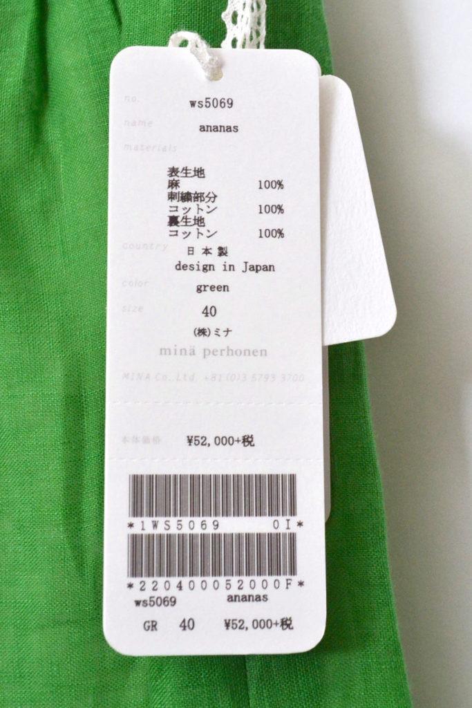 2018SS/ ananas リネン 刺繍スカートの買取実績画像