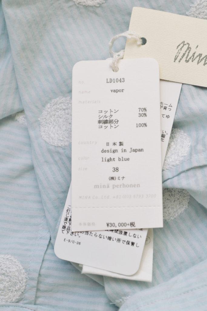 laundry/vapor コットンシルク 刺繍 ブラウスの買取実績画像