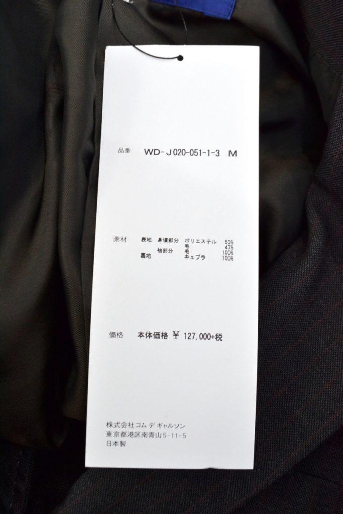 2019AW/ エステルウール 製品縮絨×ウールジャガード ジャケットの買取実績画像