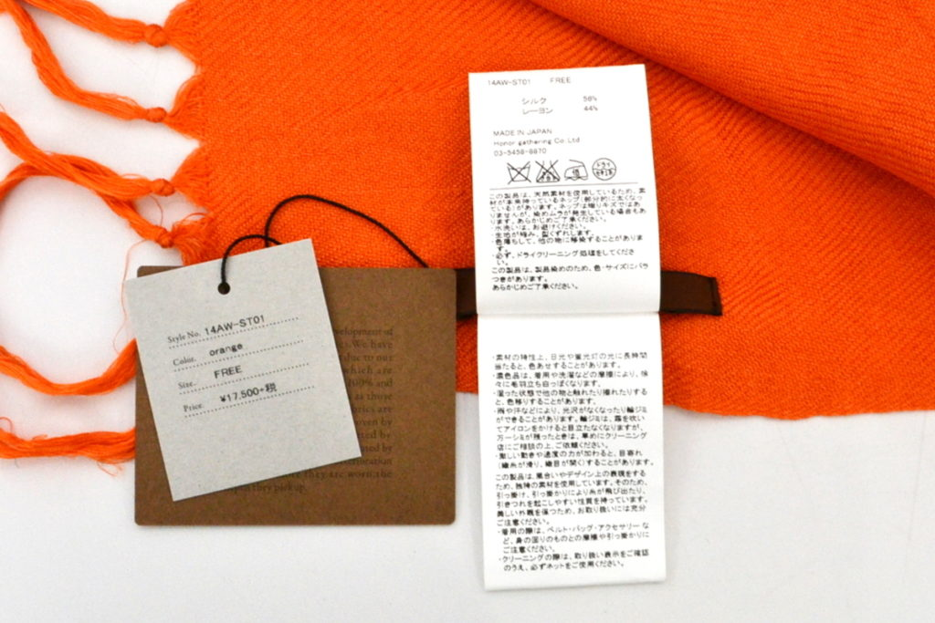 2014AW/ soft air yarn over dye finish stole レーヨン シルク ストールの買取実績画像