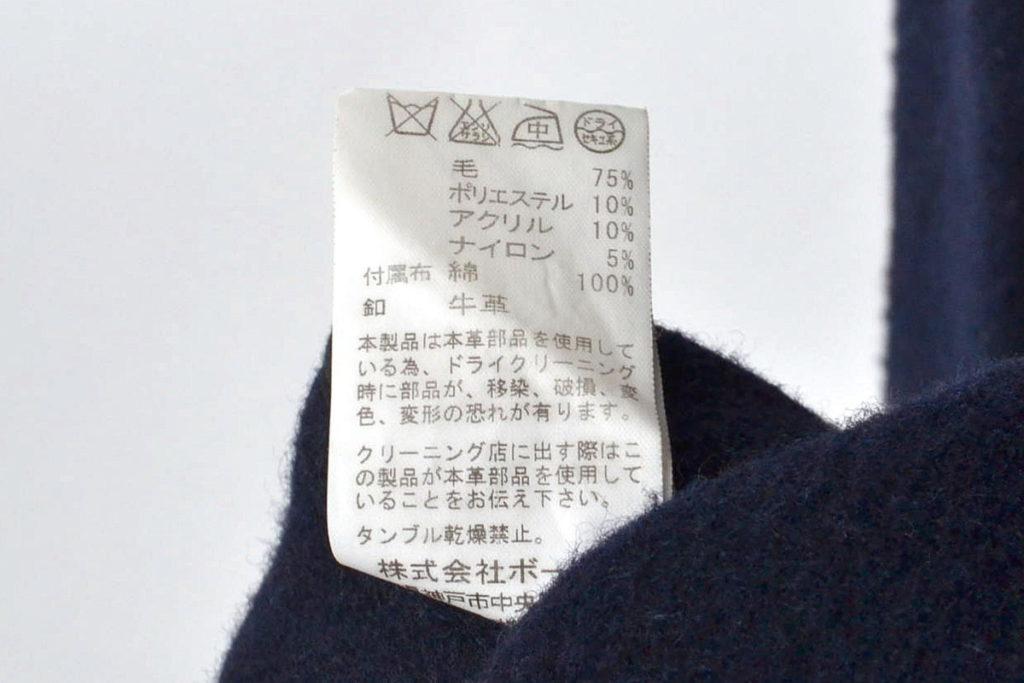 ウールモッサラウンドカラーコートの買取実績画像