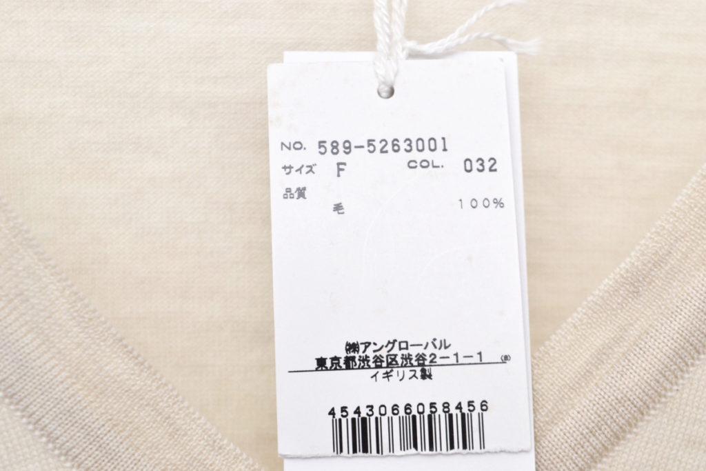 × JOHN SMEDLEY ◆ メランジニット セーターの買取実績画像