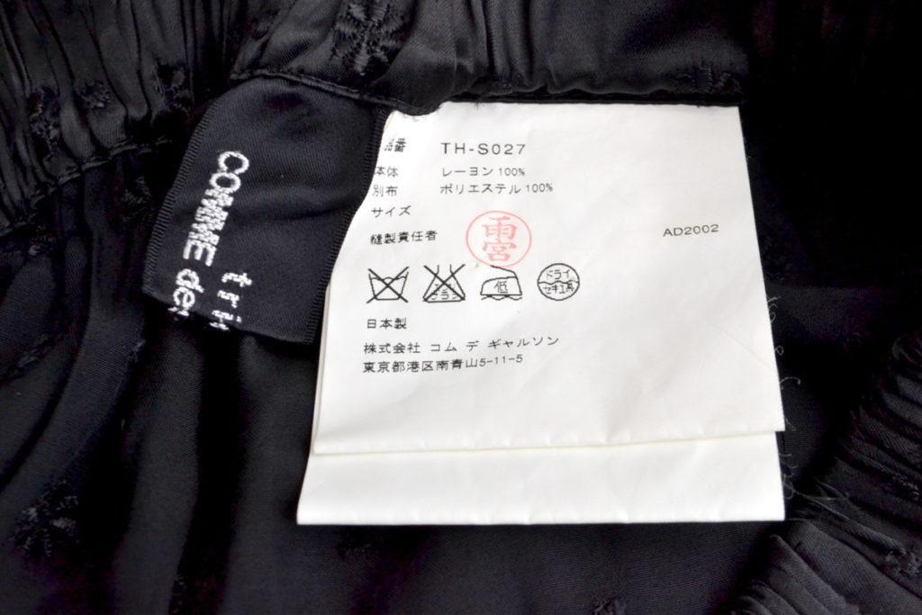 AD2002/ レーヨン刺繍 プリーツドッキング スカートの買取実績画像