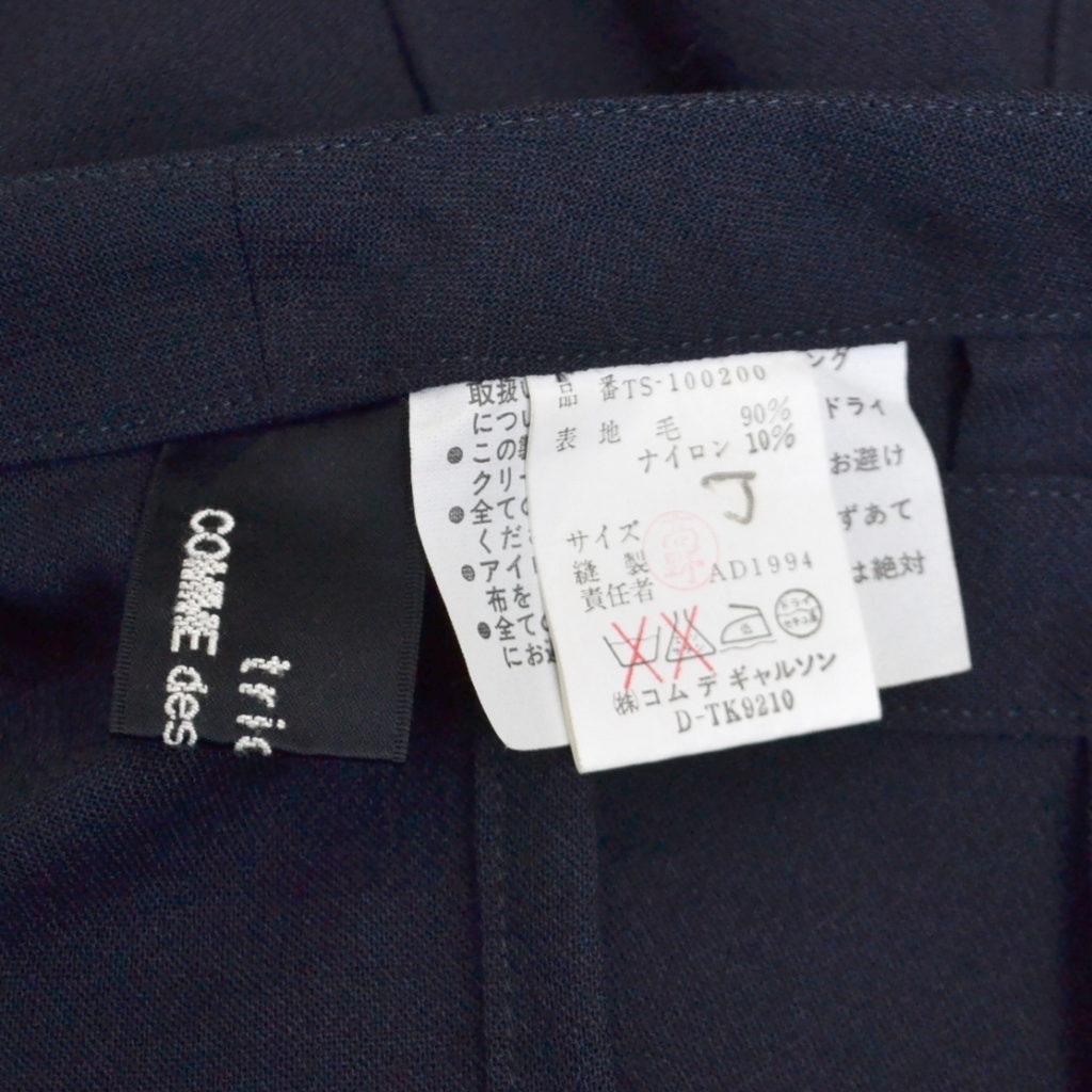 AD1994/ サマーウール ポケット付き ラップスカートの買取実績画像