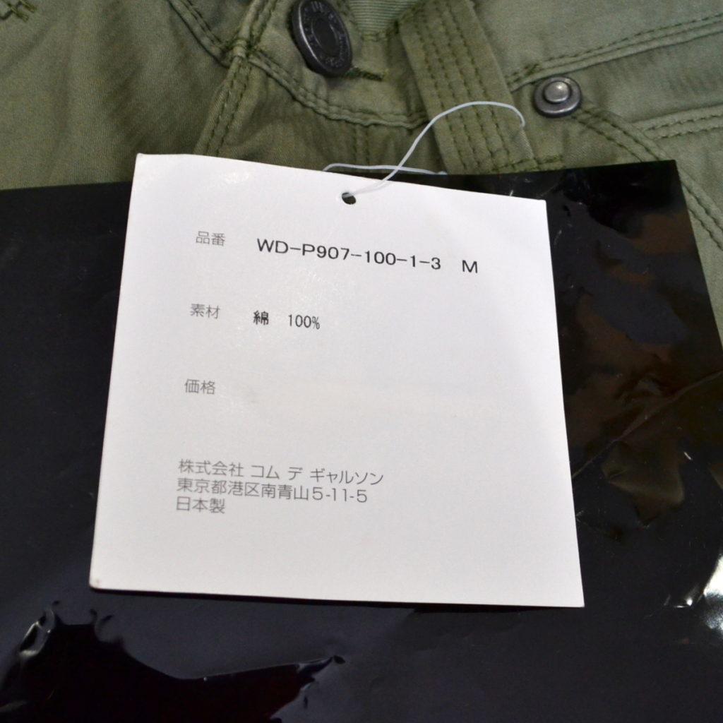 × Levi's ◆ AD2099 09AW/ シンチバック 立体裁断パンツの買取実績画像
