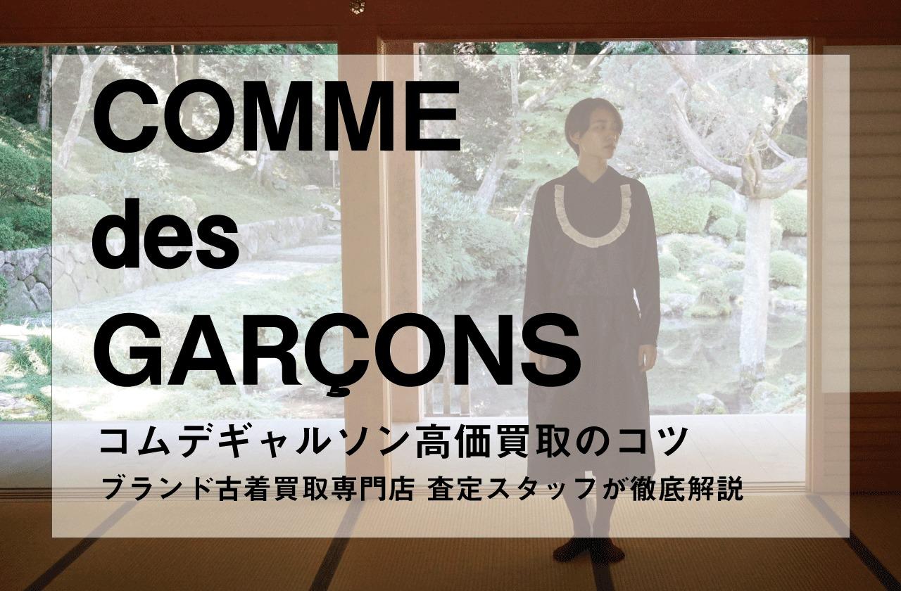 【コムデギャルソン 高価買取のコツ】ブランド古着買取専門店の査定スタッフが徹底解説! | COMME des GARCONS