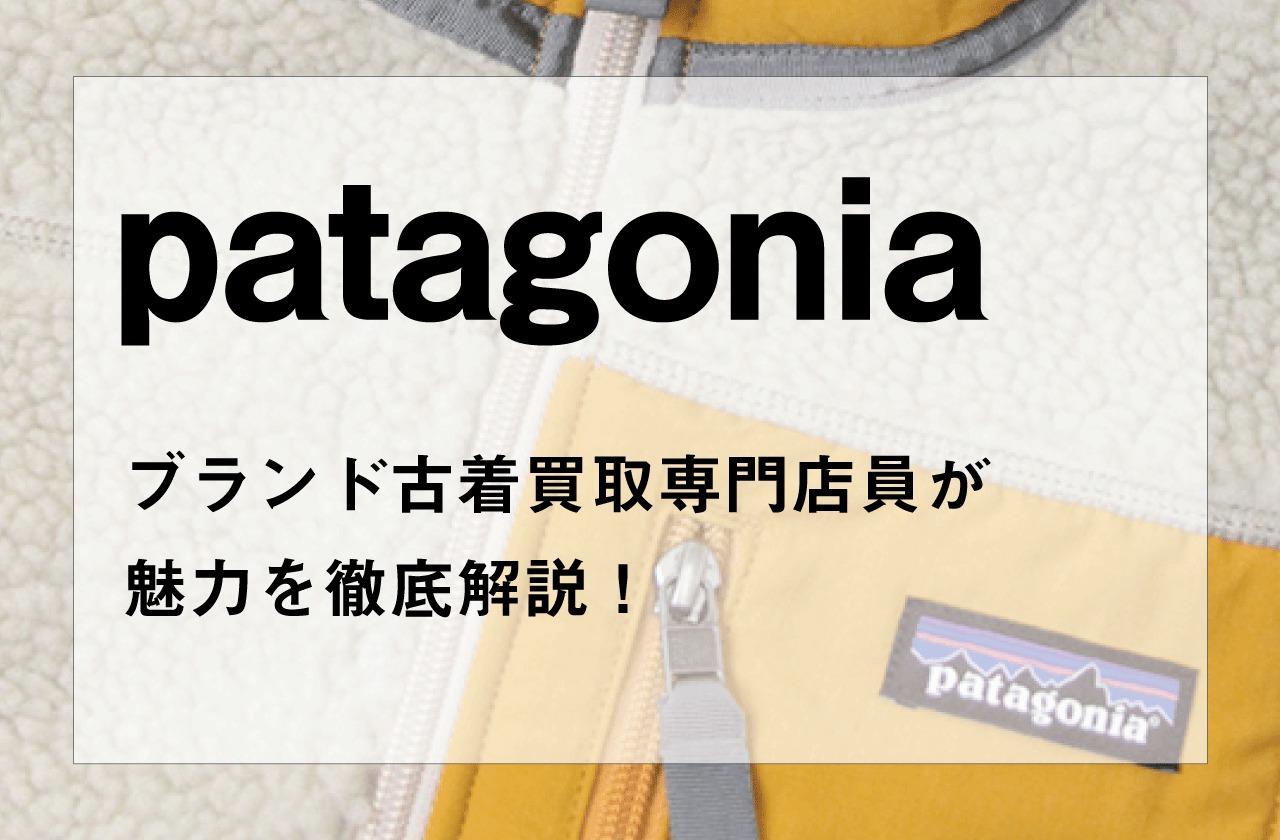 【パタゴニア 高価買取】ブランド古着買取専門店員が魅力を徹底解説! patagonia