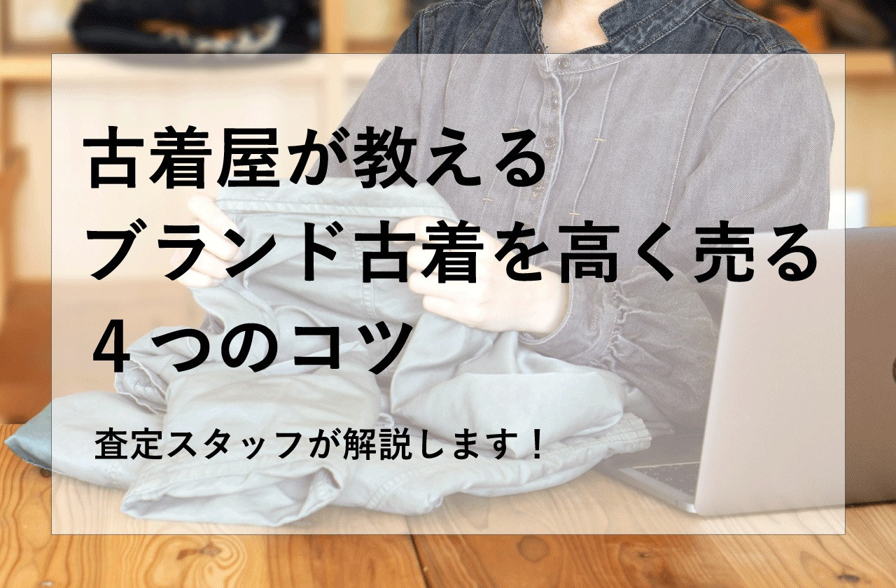 【永久保存版】古着屋が教えるブランド古着を高く売る4つのコツ
