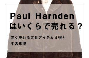 【ポールハーデン 高価買取】Paul Harndenはいくらで売れる?高く売れる定番アイテム4選と中古相場を古着屋が徹底解説!