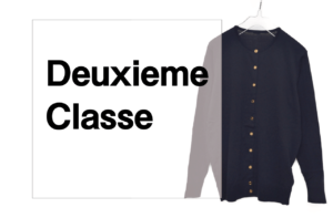 ドゥーズィエムクラスを高価買取してもらうには?定番人気アイテム4選と中古相場を古着屋が教えます!