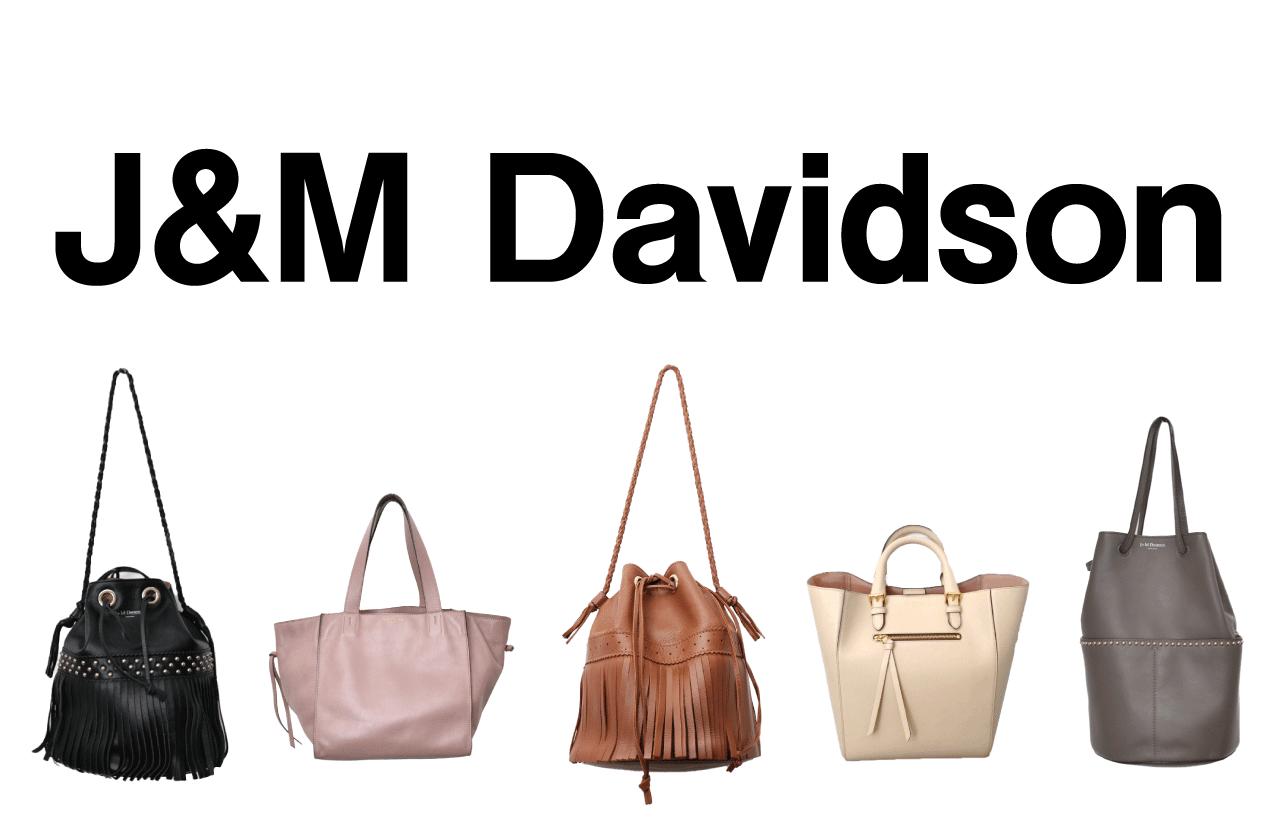 J&M Davidsonを高く売るコツは?定番バッグと中古相場を古着屋が徹底解説!