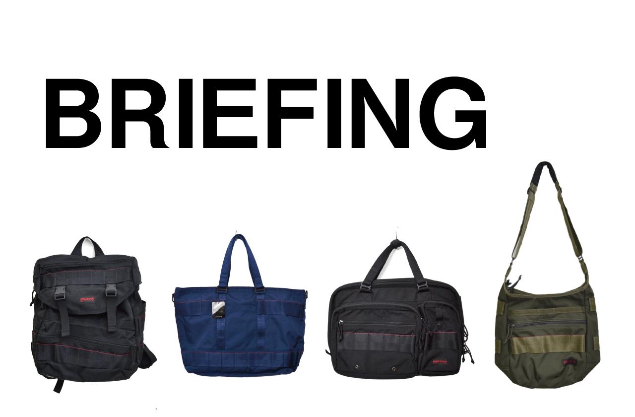 ブリーフィングはいくらで売れる?古着屋が4つの定番アイテムと中古相場を徹底解説!