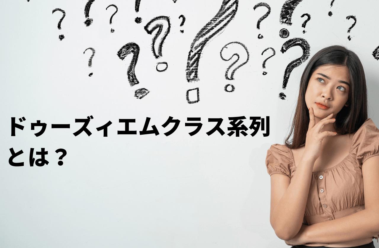 【ベイクルーズ系】ドゥーズィエムクラスとミューズはどう違う?5つの系列ブランド比較と中古相場
