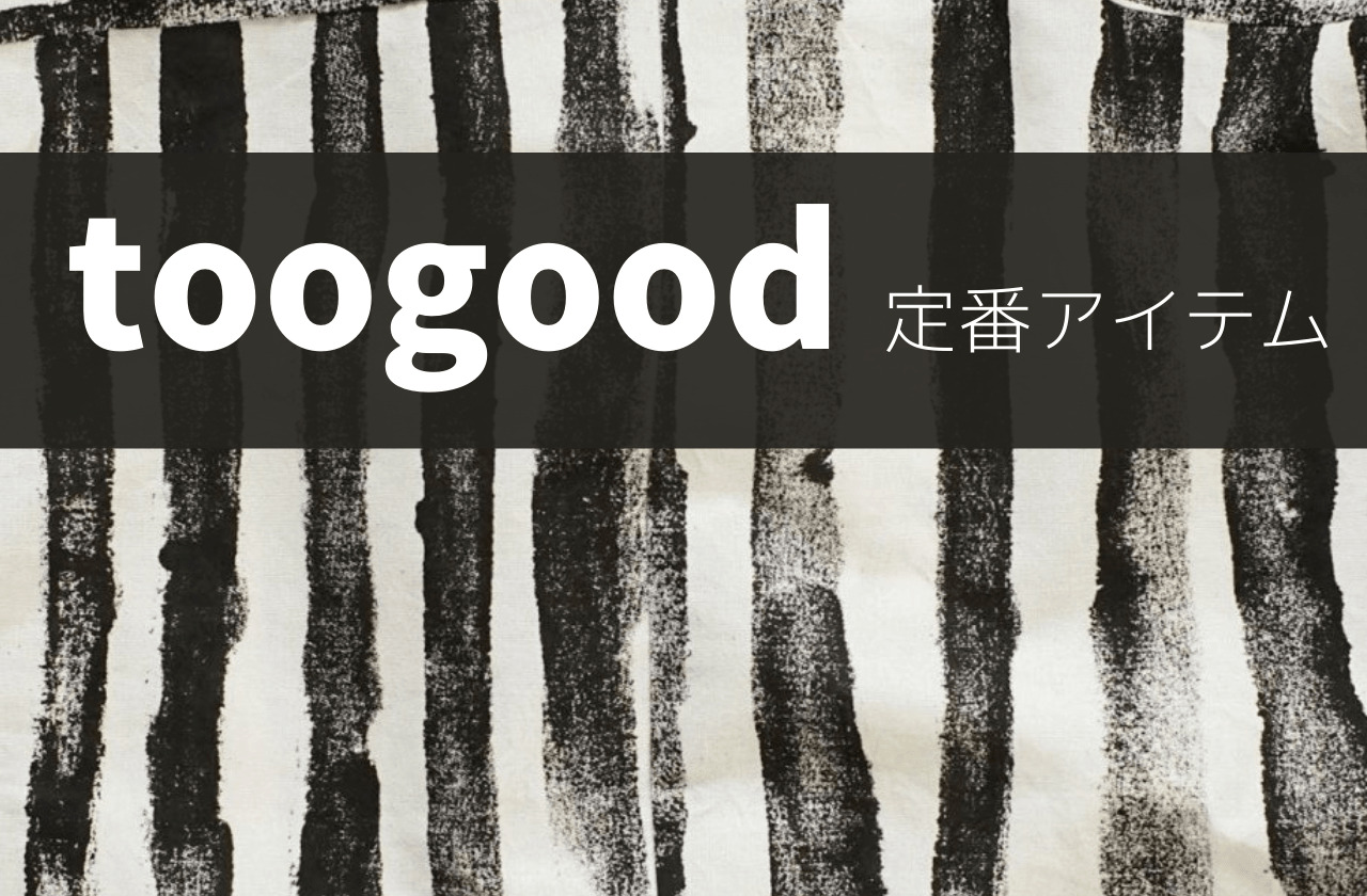 【toogood】高価買取が確実な定番アイテム4選 古着屋が教えます!