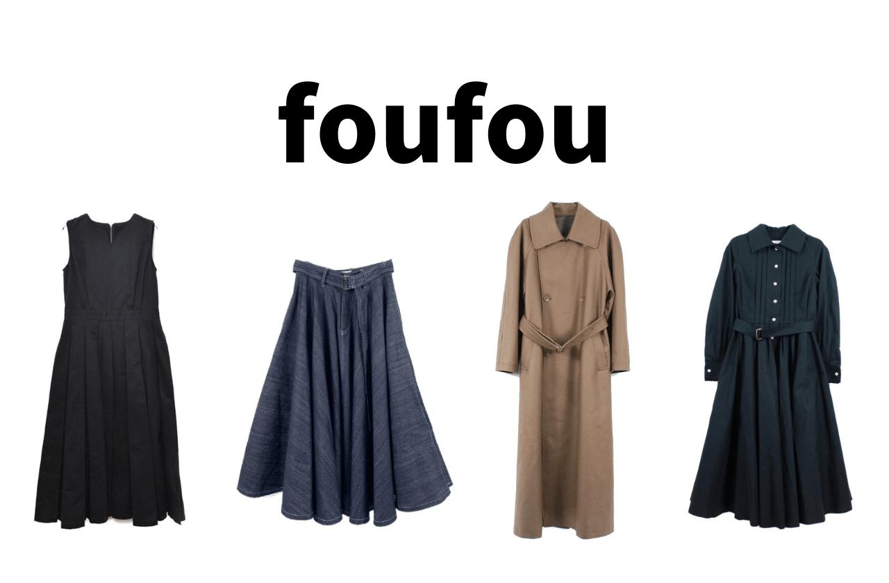 古着店から見た「foufou」というブランド