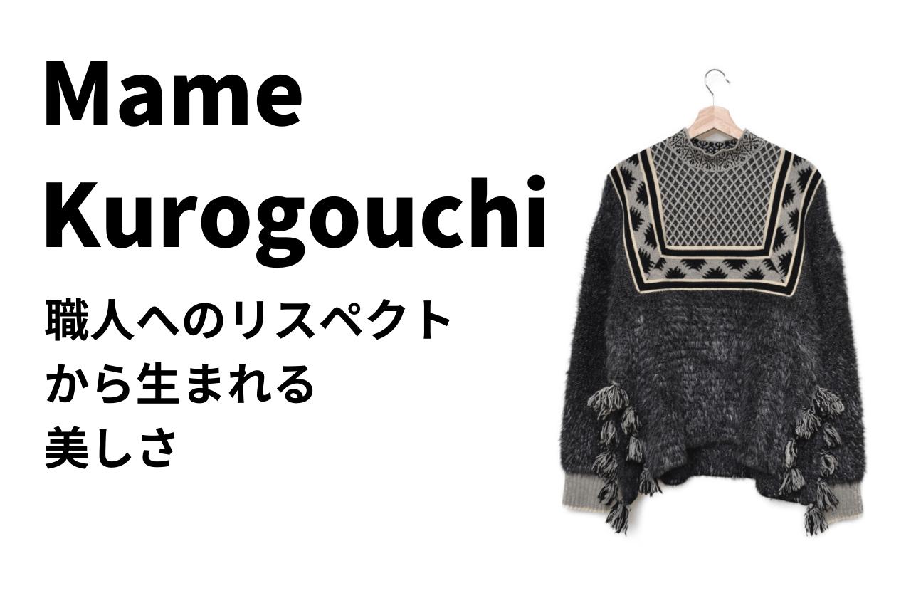 【ユニクロとのコラボも】マメクロゴウチ 職人へのリスペクトから生まれる美しさ   Mame Kurogouchi