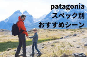 【初心者の方必見】patagonia スペック別おすすめ紹介