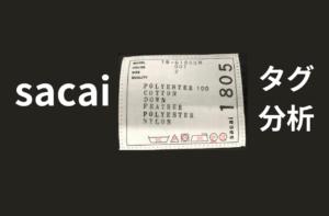 【sacai 内タグ分析】サカイの品番からわかる年代、シーズン判定