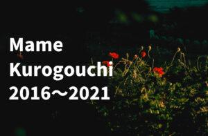 マメクロゴウチのシーズンテーマ解説 【2016~2021まで】|Mame Kurogouchi