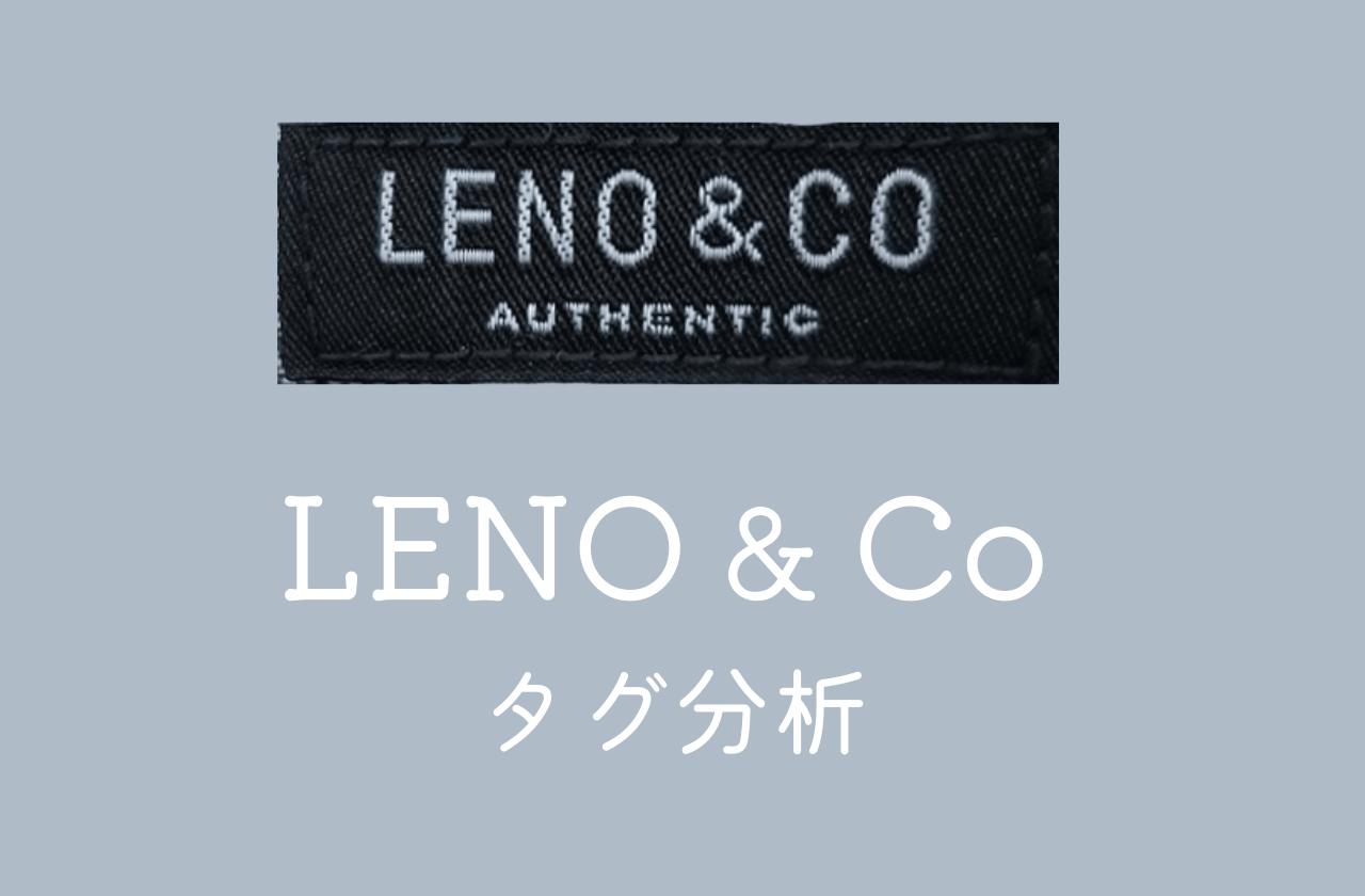 【LENO & Co 内タグ分析】品番からわかる年代・シーズン判定|リノ