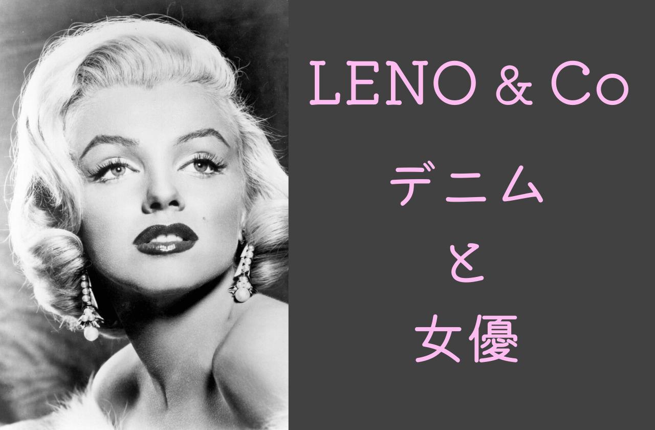 LENO & Co 定番デニム4選とインスピレーションとなった女優たち