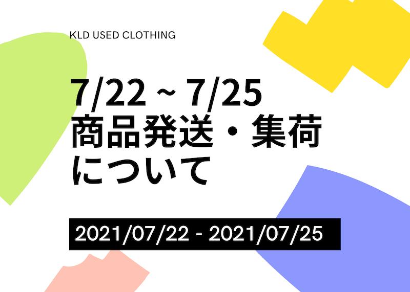7/22 〜 7/25 の購入商品発送・集荷に関するお知らせ