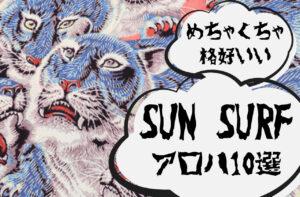 【永久保存版】めちゃくちゃに格好いいサンサーフの名作定番アロハシャツ10選|SUN SURF