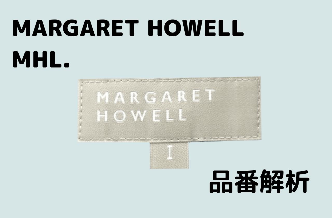 マーガレットハウエル、MHL.の品番からわかる年代、シーズン判定|MARGARET HOWELL
