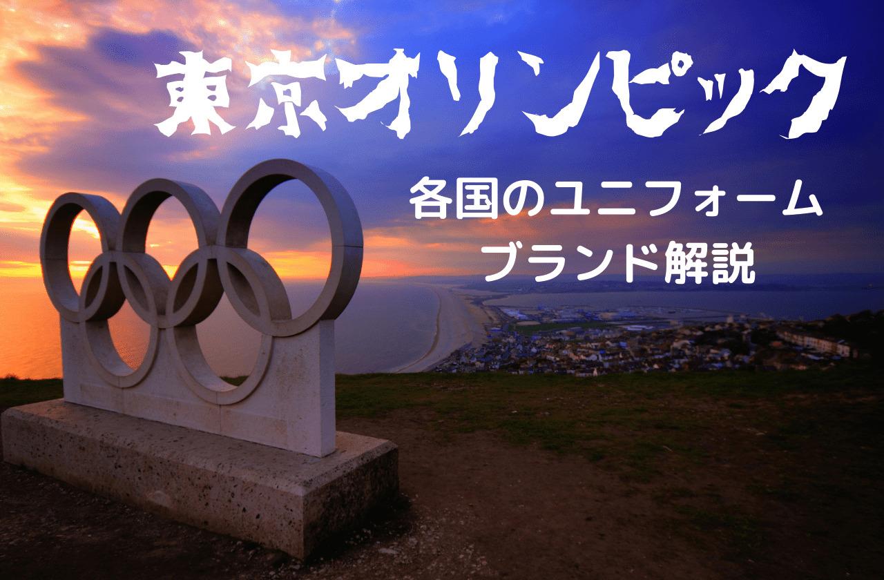 東京オリンピックの公式ウェアはどこのブランド?世界の国々からピックアップしてご紹介