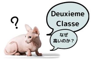 なぜドゥーズィエムクラスは高いのか?|Deuxieme Classe