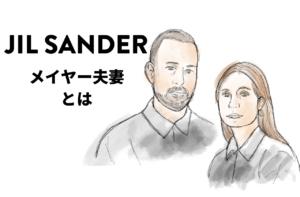 【JIL SANDER クリエイティブディレクター】メイヤー夫妻ってどんな人たち?|ジルサンダーの源