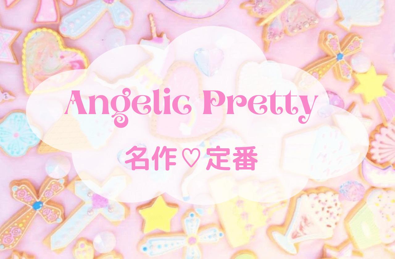 Angelic Prettyの世界♡高価買取が可能な名作♡定番アイテム9選|アンジェリックプリティ