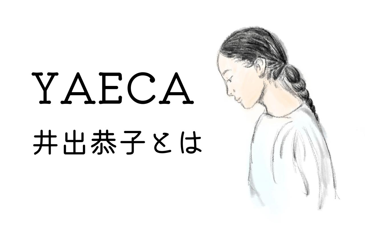 YAECAデザイナー、井出 恭子さんってどんな人?【ヤエカの源】
