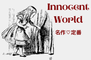 Innocent Worldの世界♡高価買取が可能な名作♡定番アイテム10選|イノセントワールド