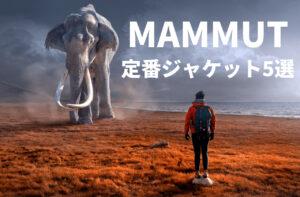 【2021年版】オールシーズン着られる!長く使える!マムートの名作定番ジャケット5選|MAMMUT
