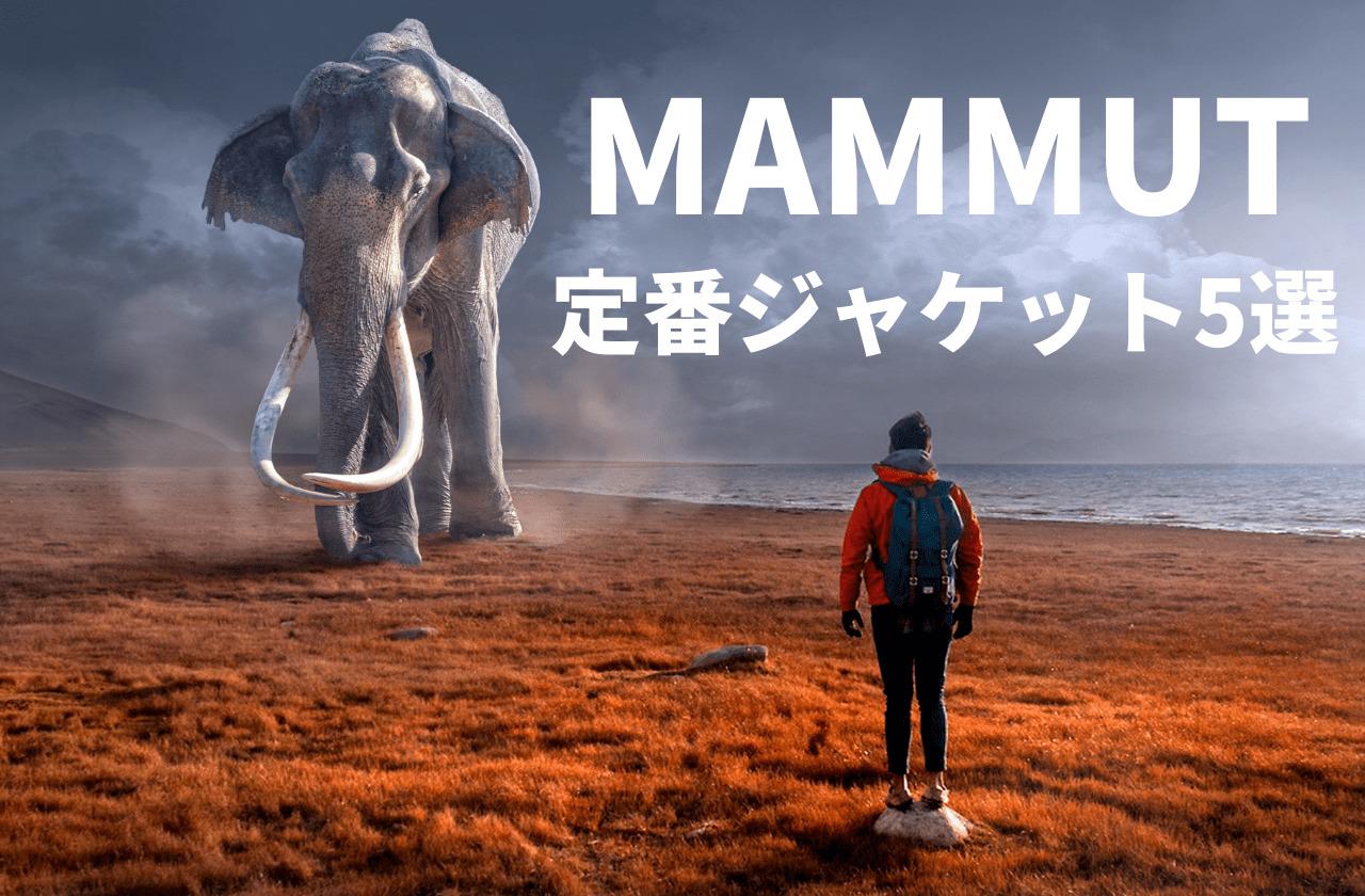 【2021年版】オールシーズン着られる!長く使える!マムートの名作定番ジャケット5選 MAMMUT