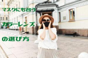 【濃度別】マスクにも似合う!カラーレンズサングラスの選び方&おすすめブランド【昼も夜もかけられます】