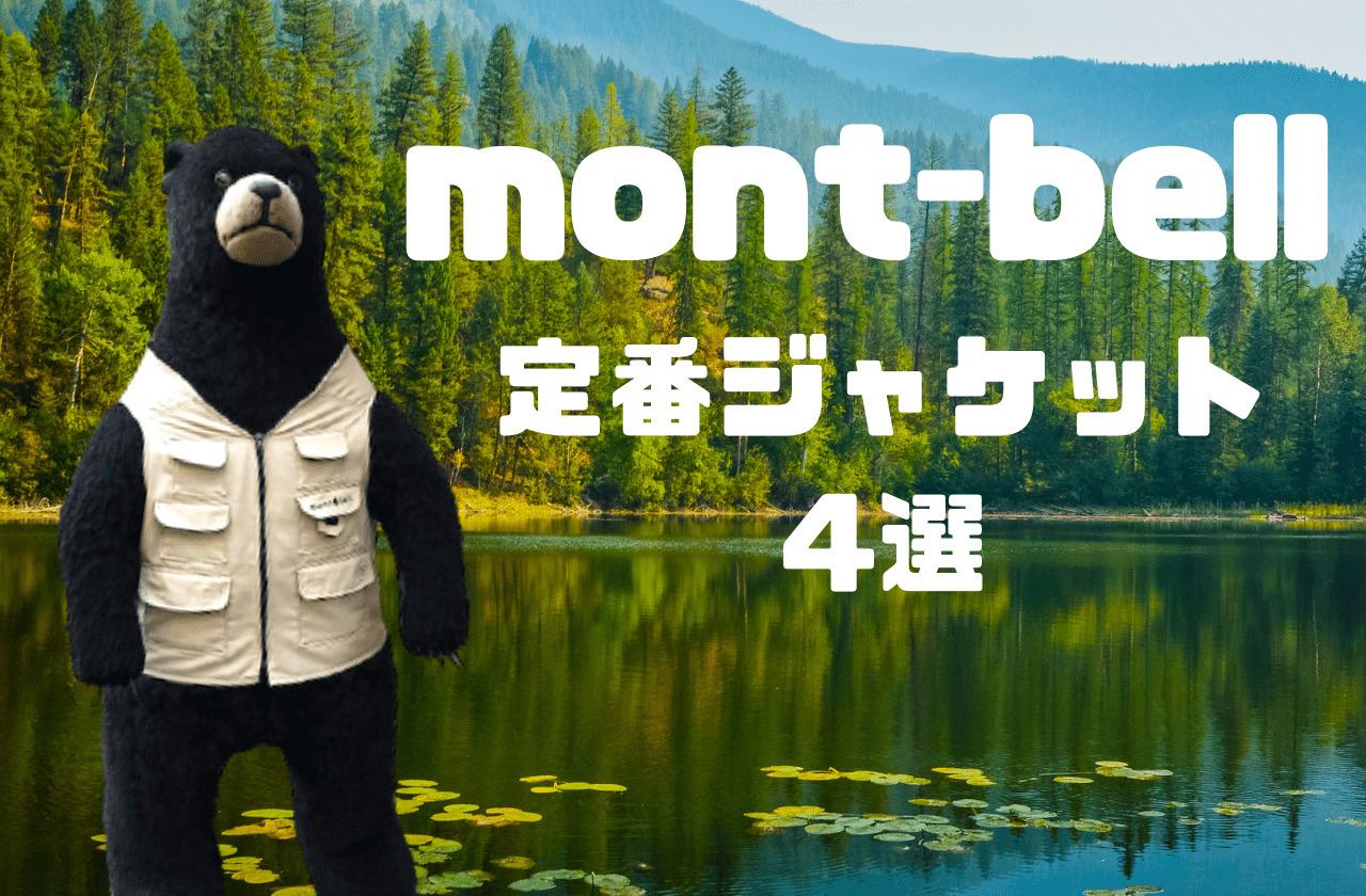 【永久保存版】長く使えるモンベルの名作定番ジャケット4選|mont-bell【高く買います】
